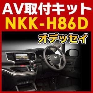 オデッセイ用AV取付キット NKK-H86D 日東工業NITTO カーAVトレードインキット オーディオ取付キット|tenkomori-0071