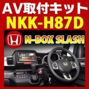 N-BOX SLASH用AV取付キット NKK-H87D 日東工業NITTO カーAVトレードインキット オーディオ取付キット|tenkomori-0071