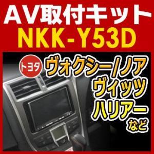 ヴォクシー/ノア/ヴィッツ/ハリアー等用AV取付キット NKK-Y53D 日東工業NITTO カーAVトレードインキット オーディオ取付キット|tenkomori-0071