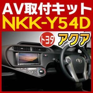 アクア/アベンシス/クラウン用AV取付キット NKK-Y54D 日東工業NITTO カーAVトレードインキット オーディオ取付キット|tenkomori-0071