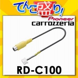 RD-C100 カメラ端子変換コネクター カロッツェリアcarrozzeria バックカメラ パイオニアpioneer|tenkomori-0071