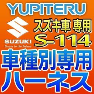 YUPITERUユピテル エンジンスターター車種別専用ハーネス S-114 スズキ車用|tenkomori-0071