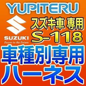 YUPITERUユピテル エンジンスターター車種別専用ハーネス S-118 スズキ車用|tenkomori-0071