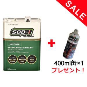 SOD-1 Plus 4リットル 4L 化学合成オイル添加剤 D-1ケミカル