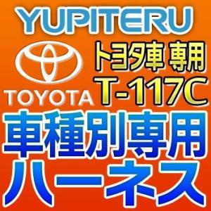 YUPITERUユピテル エンジンスターター車種別専用ハーネス T-117C トヨタ車用|tenkomori-0071