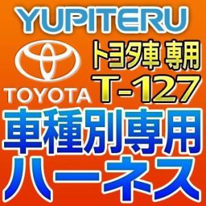 YUPITERUユピテル エンジンスターター車種別専用ハーネス T-127 トヨタ車用|tenkomori-0071