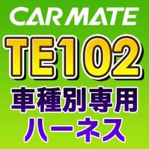 TE102 カーメイトCARMATE 車種別専用ハーネス|tenkomori-0071