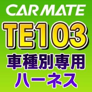 TE103 カーメイトCARMATE 車種別専用ハーネス|tenkomori-0071