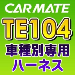 TE104 カーメイトCARMATE 車種別専用ハーネス|tenkomori-0071