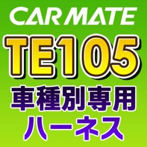 TE105 カーメイトCARMATE 車種別専用ハーネス|tenkomori-0071