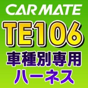TE106 カーメイトCARMATE 車種別専用ハーネス|tenkomori-0071