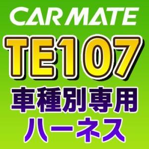 TE107 カーメイトCARMATE 車種別専用ハーネス|tenkomori-0071