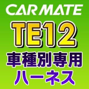TE12 カーメイトCARMATE 車種別専用ハーネス|tenkomori-0071