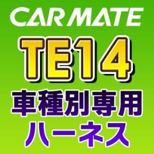 TE14 カーメイトCARMATE 車種別専用ハーネス|tenkomori-0071