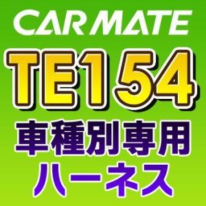 TE154 カーメイトCARMATE 車種別専用ハーネス|tenkomori-0071