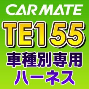 TE155 カーメイトCARMATE 車種別専用ハーネス|tenkomori-0071