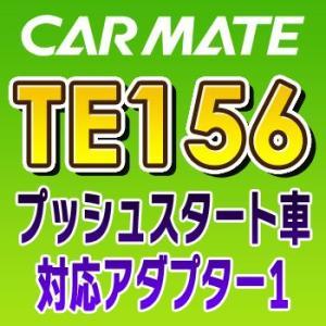 TE156 カーメイトCARMATE プッシュスタート車対応アダプター1|tenkomori-0071
