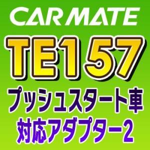 TE157 カーメイトCARMATE プッシュスタート車対応アダプター2|tenkomori-0071