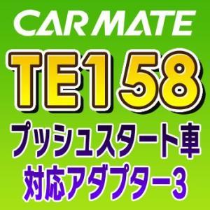 TE158 カーメイトCARMATE プッシュスタート車対応アダプター3|tenkomori-0071