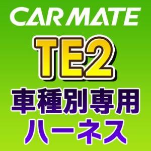 TE2 カーメイトCARMATE 車種別専用ハーネス|tenkomori-0071