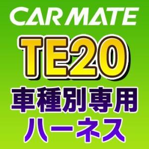 TE20 カーメイトCARMATE 車種別専用ハーネス|tenkomori-0071