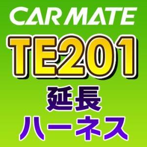 TE201 カーメイトCARMATE 延長ハーネス50|tenkomori-0071