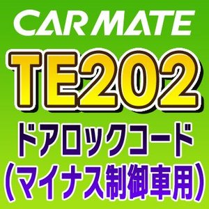 TE202 カーメイトCARMATE ドアロックコード(マイナス制御車用)|tenkomori-0071