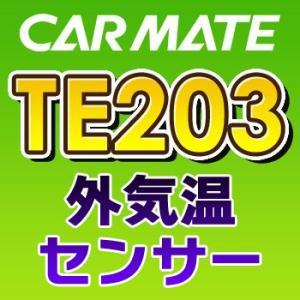 TE203 カーメイトCARMATE 外気温センサー|tenkomori-0071