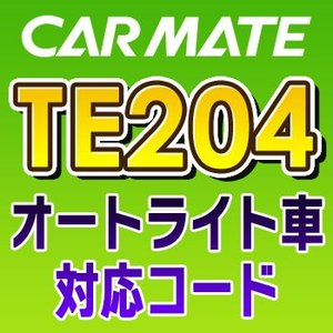 TE204 カーメイトCARMATE オートライト車対応コード|tenkomori-0071