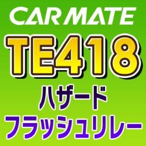 TE418 カーメイトCARMATE ハザードフラッシュリレー2|tenkomori-0071