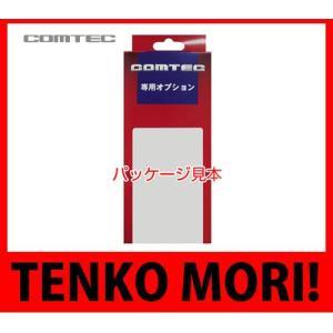 コムテック(COMTEC) TV&TVナビキット TN-115T|tenkomori-0071