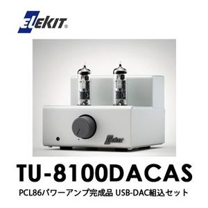 TU-8100DACAS ELEKIT エレキット シングルステレオパワーアンプDAC付組立完成品 ...