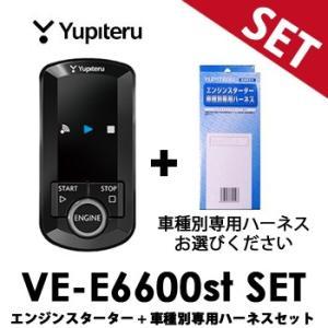 VE-E6600st 車種別専用ハーネスセット ユピテル エンジンスターター アンサーバックタイプ|tenkomori-0071