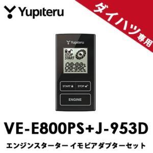 VE-E800PS+J-953Dセット◆YUPITERUユピテル◆エンジンスターター+イモビ用アダプターセット アンサーバックタイプ プッシュスタート車用 ダイハツ|tenkomori-0071