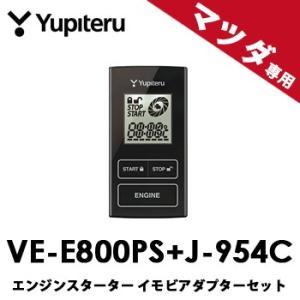 VE-E800PS+J-954Cセット◆YUPITERUユピテル◆エンジンスターター+イモビ用アダプターセット アンサーバックタイプ プッシュスタート車用 マツダ|tenkomori-0071