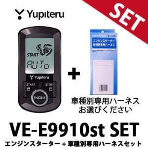 VE-E9910st 車種別専用ハーネスセット ユピテル エンジンスターター アンサーバックタイプ|tenkomori-0071