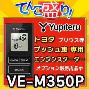 VE-M350P YUPITERUユピテル エンジンスターター トヨタTOYOTA専用 プッシュスタート車モデル アンサーバック イモビライザー対応|tenkomori-0071