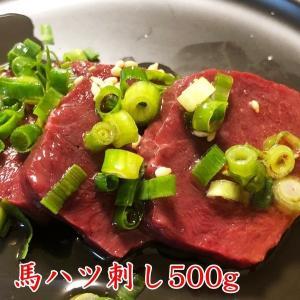 【国産】馬ハツ刺し 500g ※醤油10P付 馬心臓 生食用 tenma8348