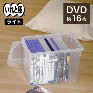衣装ケース 収納ケース DVDいれと庫(ライト) DVD収納 DVDケース DVDラック フタ付|tenmafitsworld