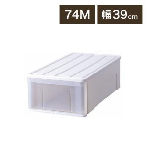 収納ケース 衣装ケース 引き出し 収納 プラスチック たっぷり収納ケース 74M