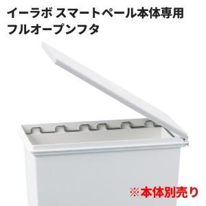 天馬 イーラボ スマートペール フルオープンフタ ホワイト ゴミ箱