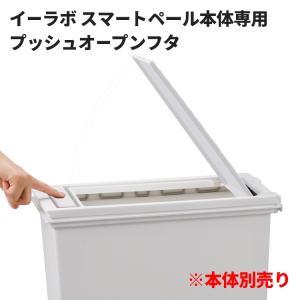 天馬 イーラボ スマートペール プッシュオープンフタ ホワイト ゴミ箱