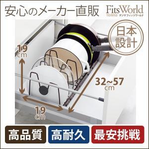 キッチン収納 シンク下収納 引き出し収納 ファビエ 伸縮式フライパン&鍋ブタスタンド(FV30)の写真