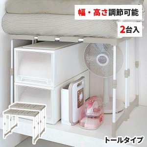 クローゼット、押入れのデッドスペースを有効活用できる収納棚です。幅・高さを調節できます。通気性を考慮...