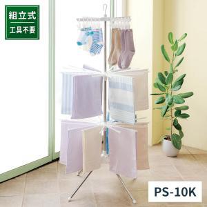 天馬 ポーリッシュ 組立式スタンド物干しパラソル型3段 PS-10K 洗濯物干し