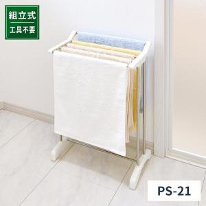 天馬 ポーリッシュ タオルスタンド PS-21 組立式 洗濯物干し