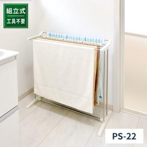 天馬 ポーリッシュ バスタオルスタンド PS-22 組立式 洗濯物干し