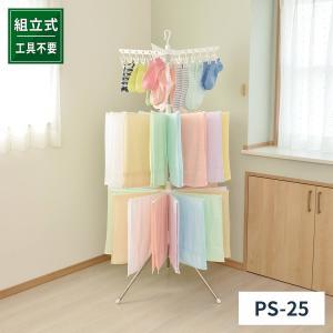 天馬 ポーリッシュ スタンド物干しパラソル型3段S PS-25 組立式 洗濯物干し