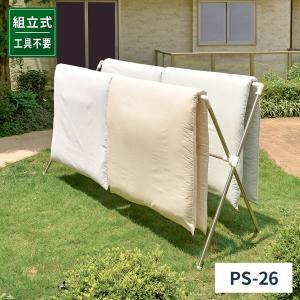 天馬 ポーリッシュ 伸縮式布団干しX型S PS-26 組立式 洗濯物干し