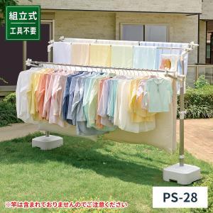 天馬 ポーリッシュ 物干しブロー台付 PS-28 洗濯物干し